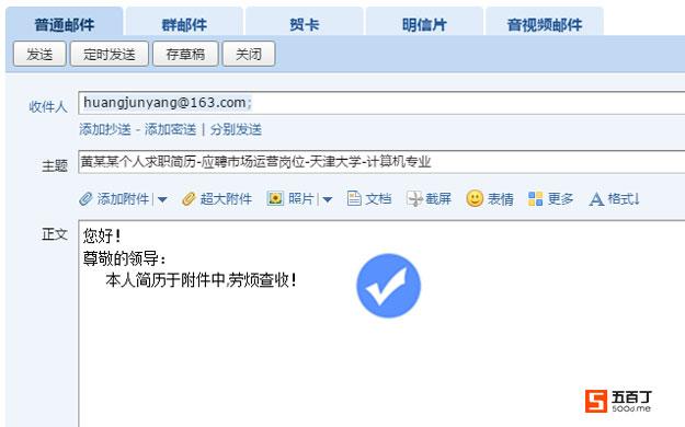 用邮箱发简历时,邮件该怎么写?.jpg