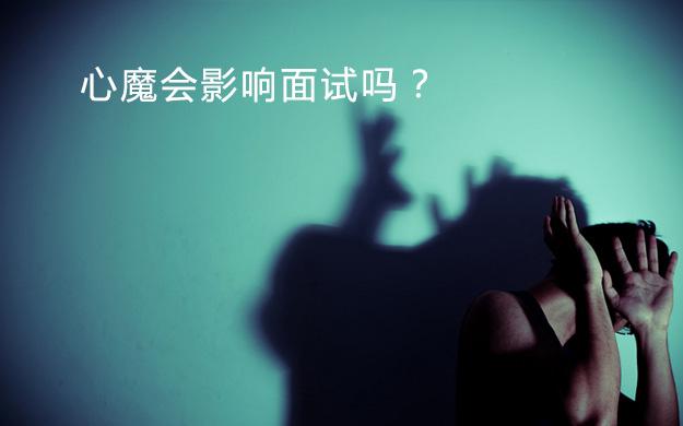 心魔会影响面试吗?.jpg