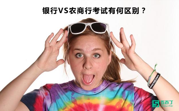 十五、银行VS农商行考试有何区别?.jpg