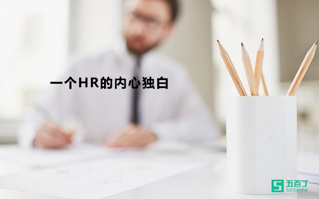 """一个HR的内心独白(七):我一点都不care""""面经""""!.jpg"""