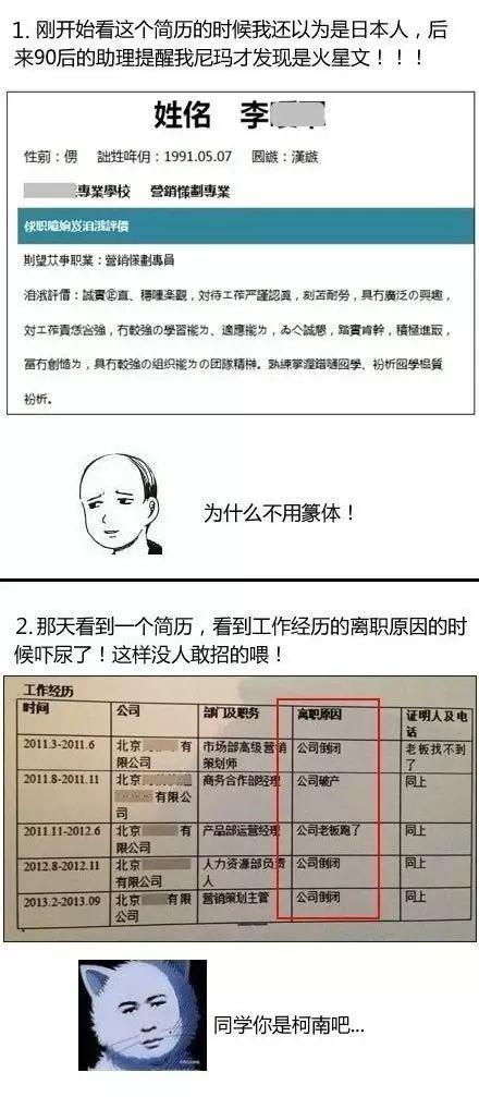 奇葩简历汇总.webp.jpg
