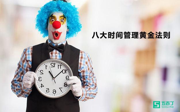 工作是需要注意的八大时间管理黄金法则.jpg