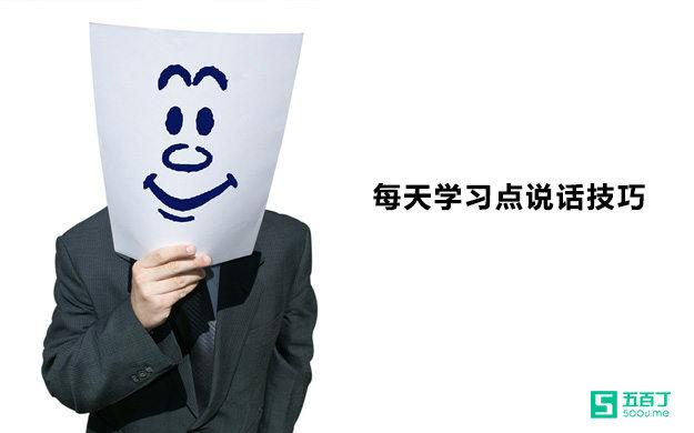 职场为人处事:每天学习点说话技巧.jpg