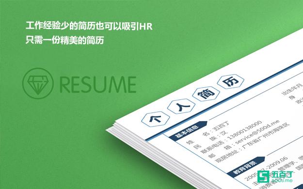 工作经验少的简历也可以吸引HR.jpg