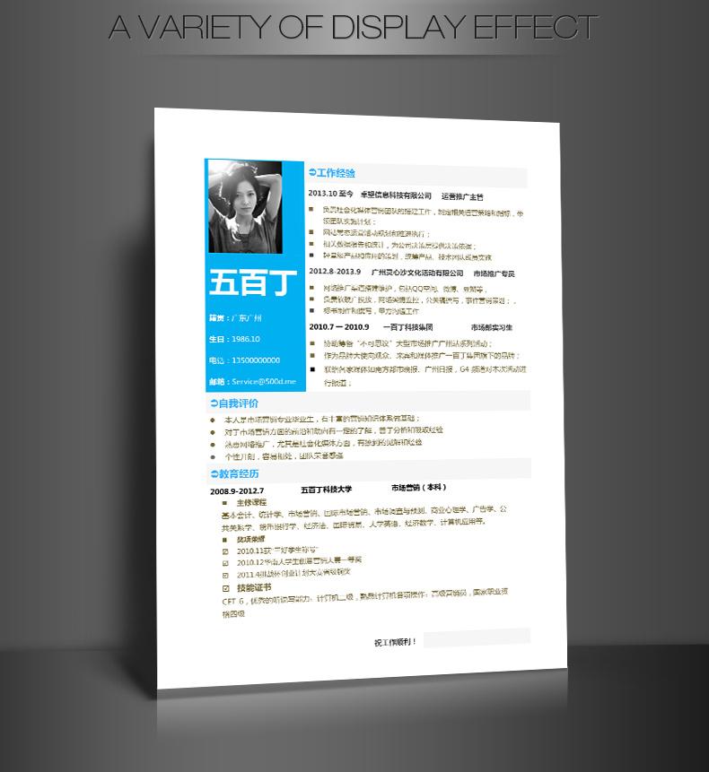 五百丁简历模板 jm0026号--五百丁简历图片
