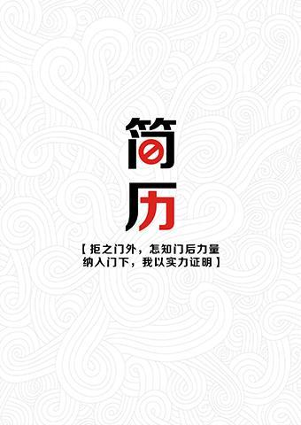 简历封面 宣言