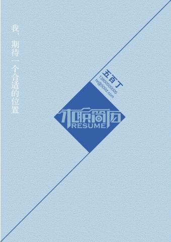 简历封面 对折线的缩略图