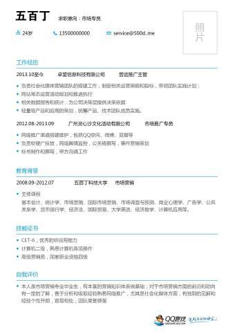 QQ游戏风格简历模板