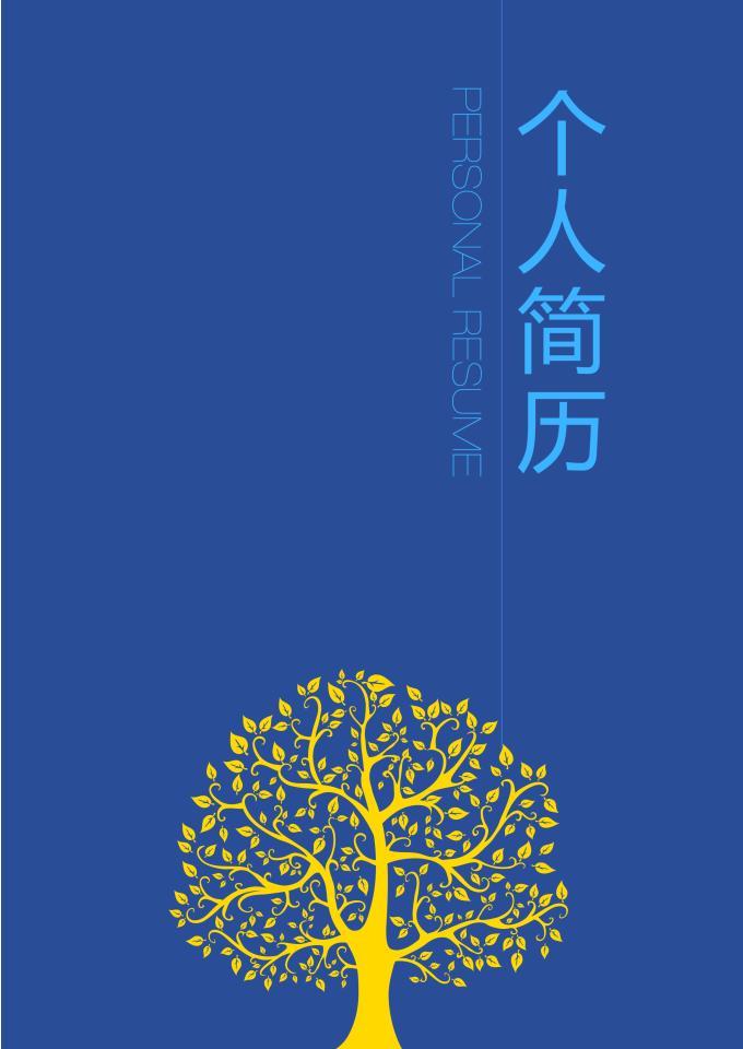 简历封面 大树