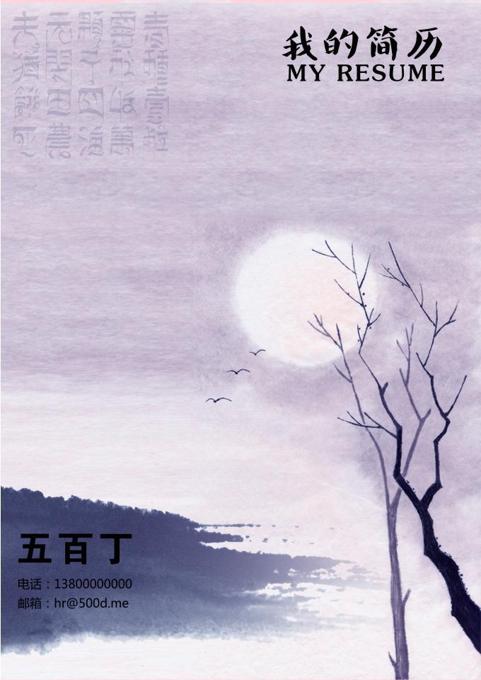 简历封面 月色
