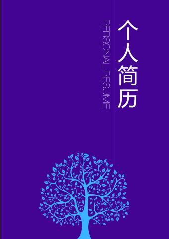 简历封面 大树的缩略图