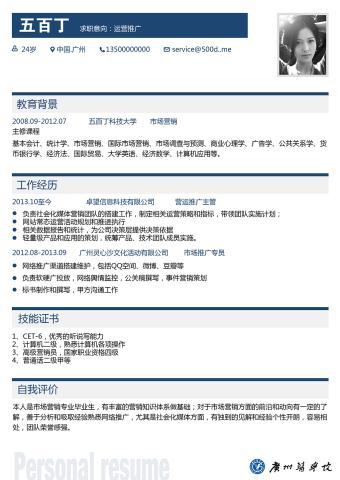 广州医学院的缩略图