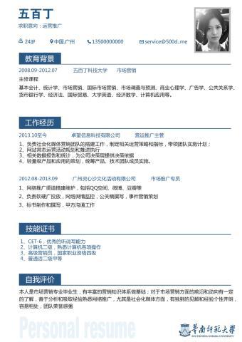 华南师范大学的缩略图