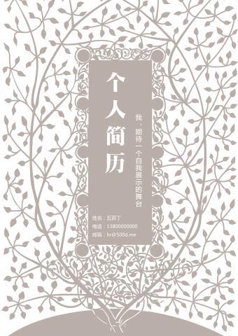 简历封面的缩略图