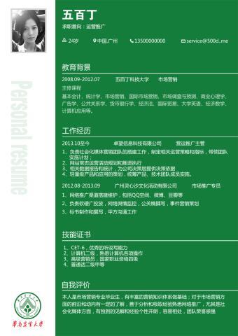 华南农业大学的缩略图