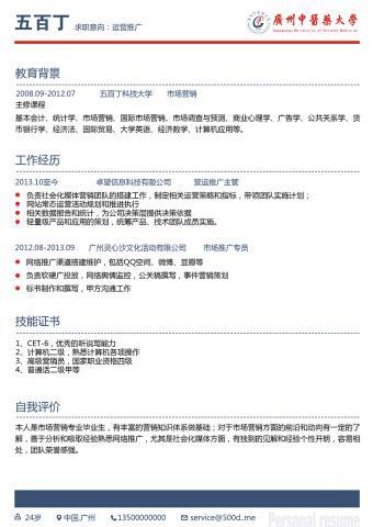 广州中医药大学的缩略图