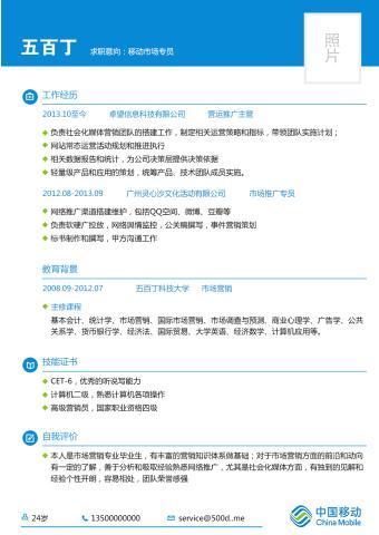 中国移动风格简历模板的缩略图