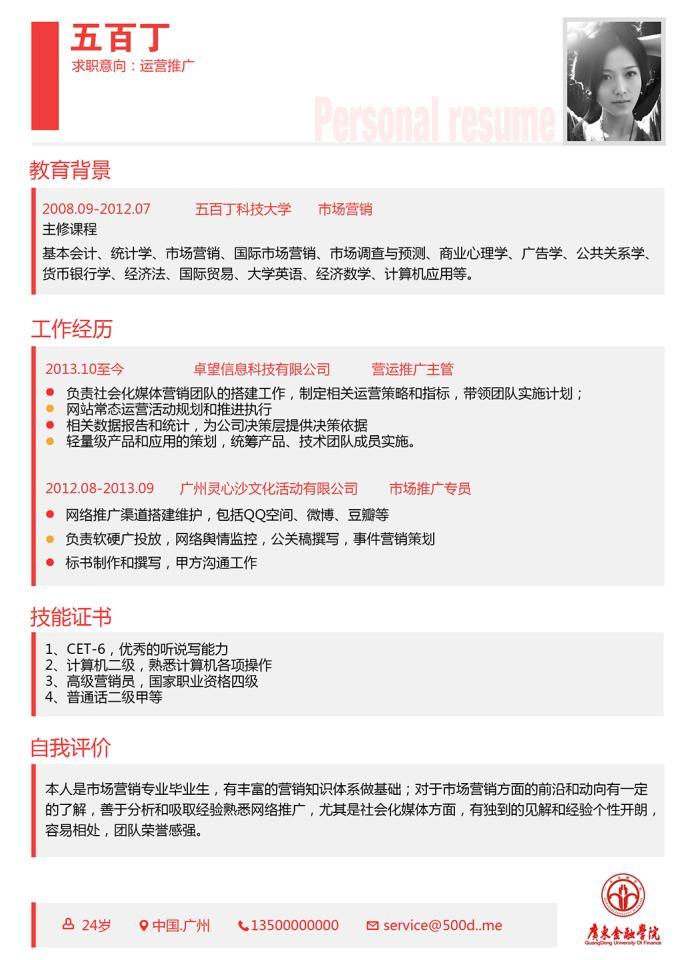 广州金融学院