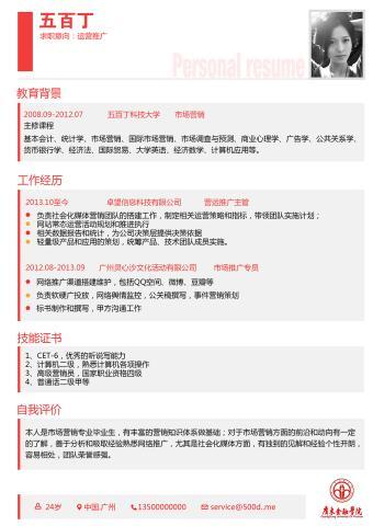 广州金融学院的缩略图