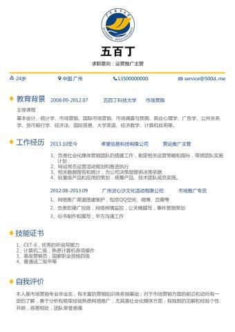 广东海洋大学的缩略图