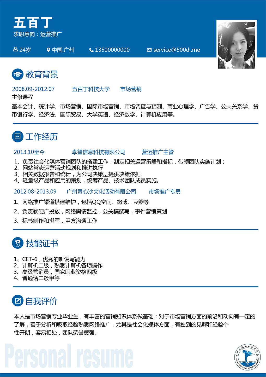 五百丁简历模板um0032号图片