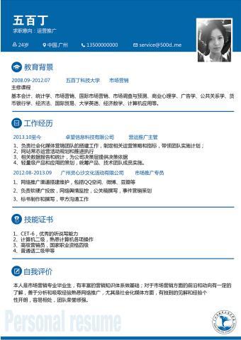 广州民航职业技术学院的缩略图