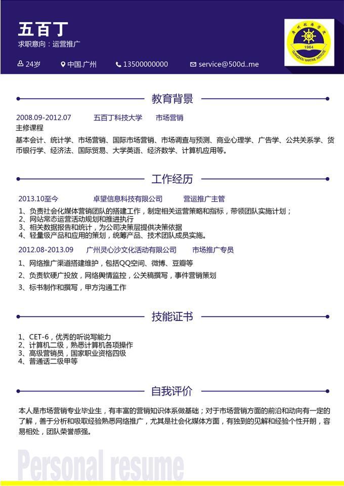 广州航海高等专科学校