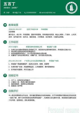 广东技术师范学院的缩略图