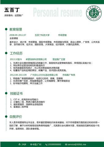 广州城市职业学院的缩略图