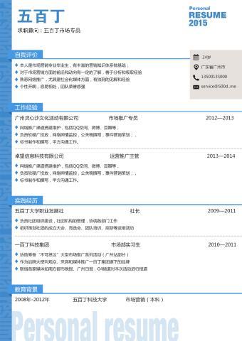 模块化简历模板 简洁风格 五百丁简历模板的缩略图