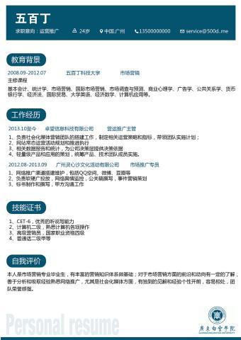 广东白云学院的缩略图