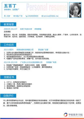 广州大学华软软件学院的缩略图