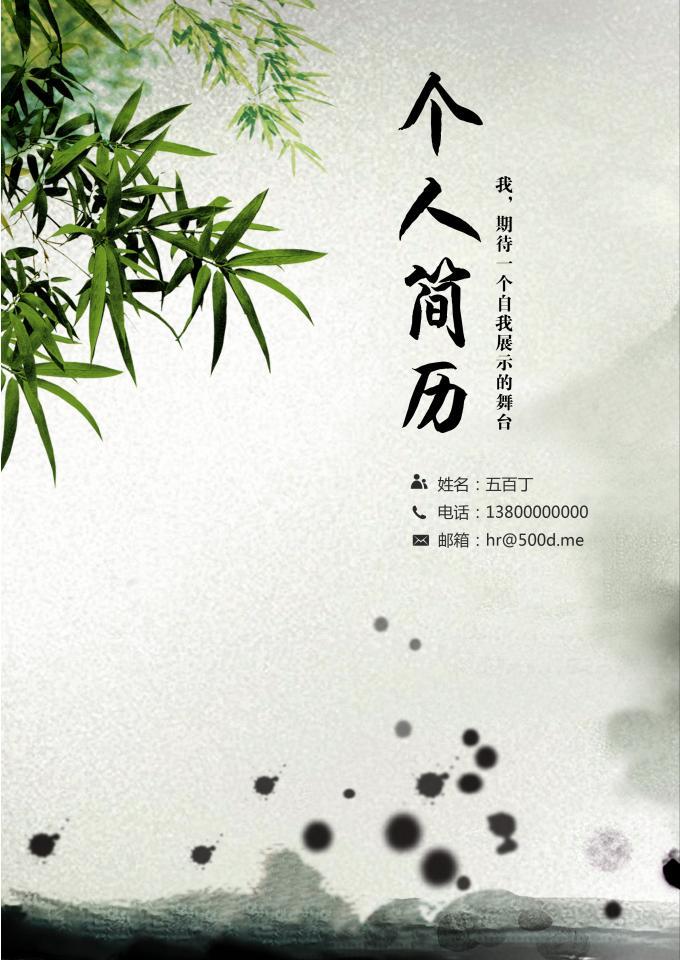 jf0048 简历封面图片