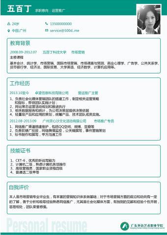 广东省外语艺术职业学院的缩略图