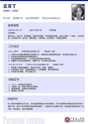 广东培正学院的缩略图