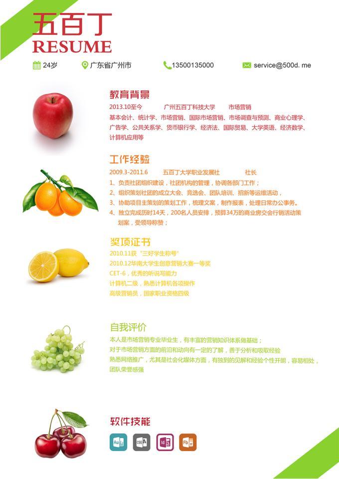 水果创意简历模板