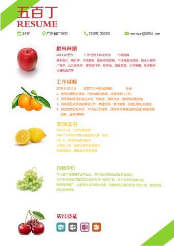 水果创意简历模板的缩略图