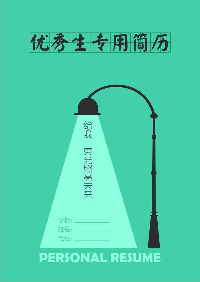 小升初简历模版 word封面