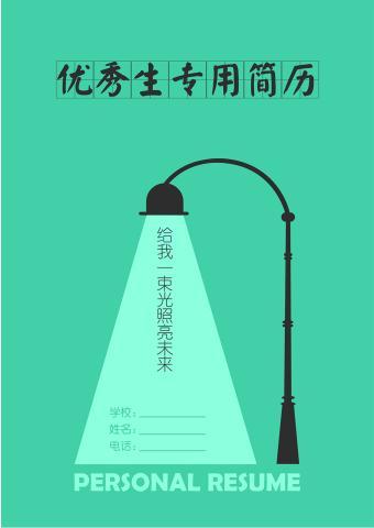 小升初简历模版 word封面的缩略图