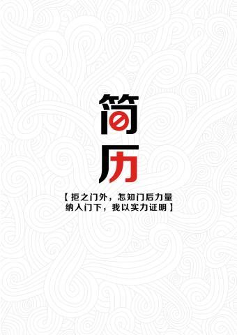 简历封面 宣言的缩略图