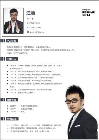 汪涵 简历模版的缩略图