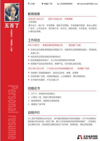 北京电影学院的缩略图