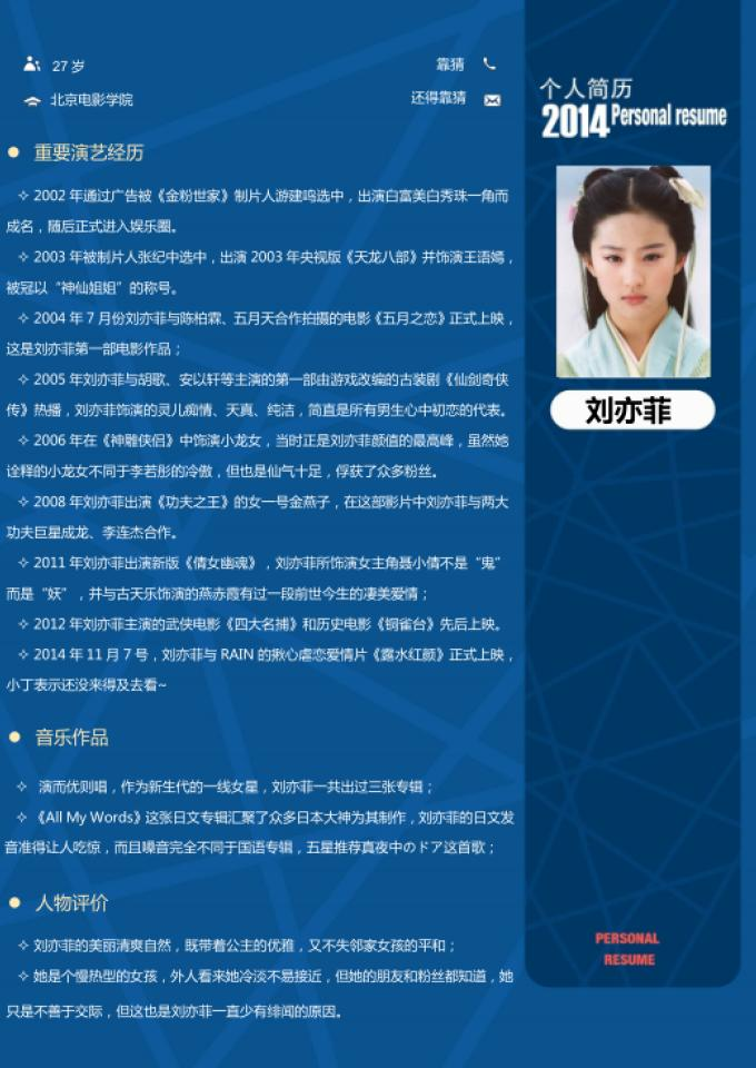 刘亦菲 简历模版