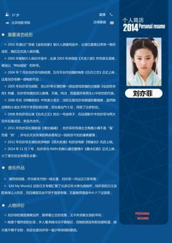刘亦菲 简历模版的缩略图