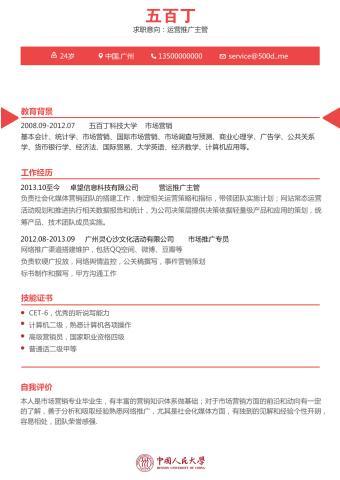 中国人民大学的缩略图
