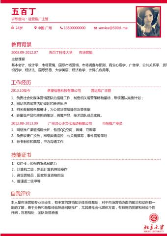 北京大学的缩略图