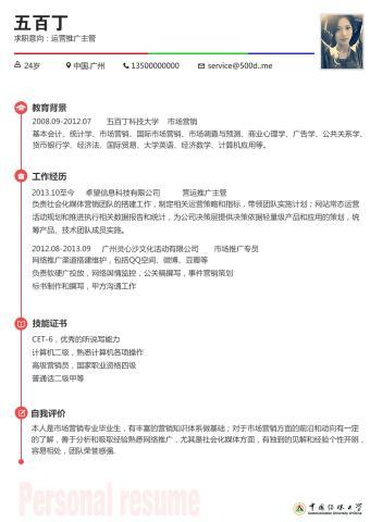 中国传媒大学的缩略图