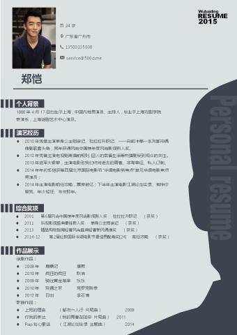 郑恺 简历模版的缩略图