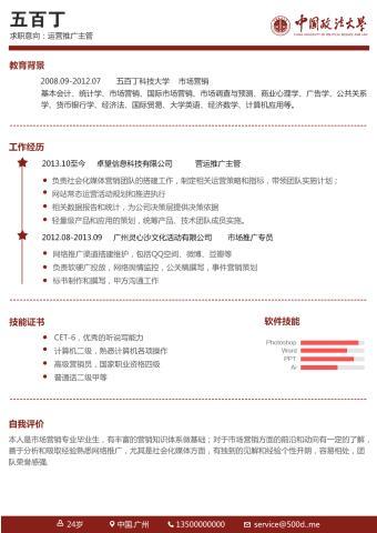 中国政法大学的缩略图