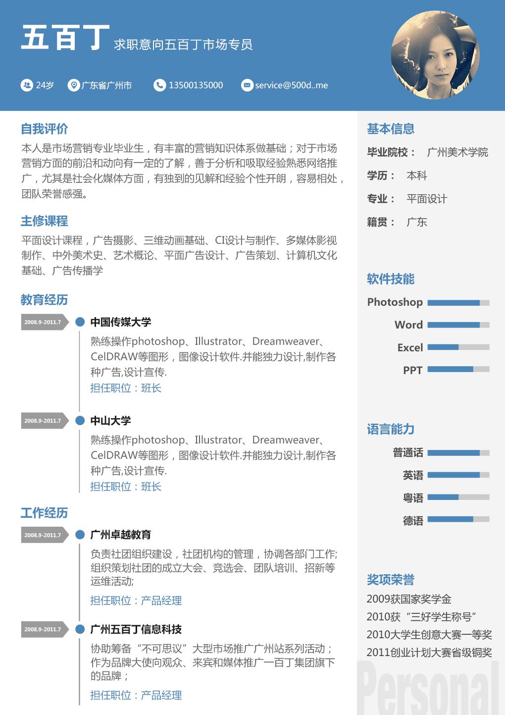 简历模板下载 常规简历模板下载  三种颜色风格 doc,docx,wps三种格式图片